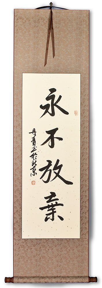 Never Give Up - Asian Proverb Calligraphy Wall Scroll