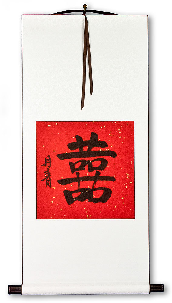 Double Happiness - Happy Marriage - Chinese Calligraphy Wall Scroll