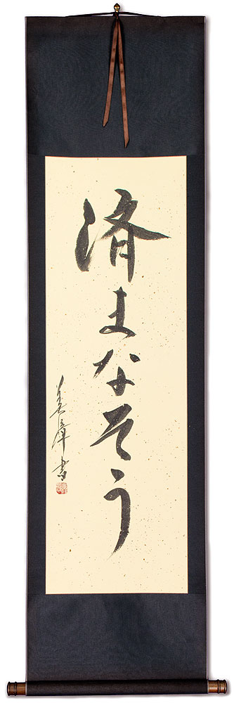 Apology - Sumanaso - Japanese Wall Scroll