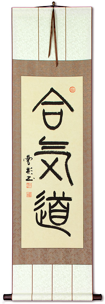 Aikido - Japanese Kanji Calligraphy Scroll
