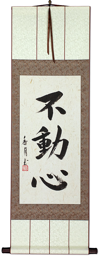 Immovable Mind - Japanese Kanji Calligraphy Scroll