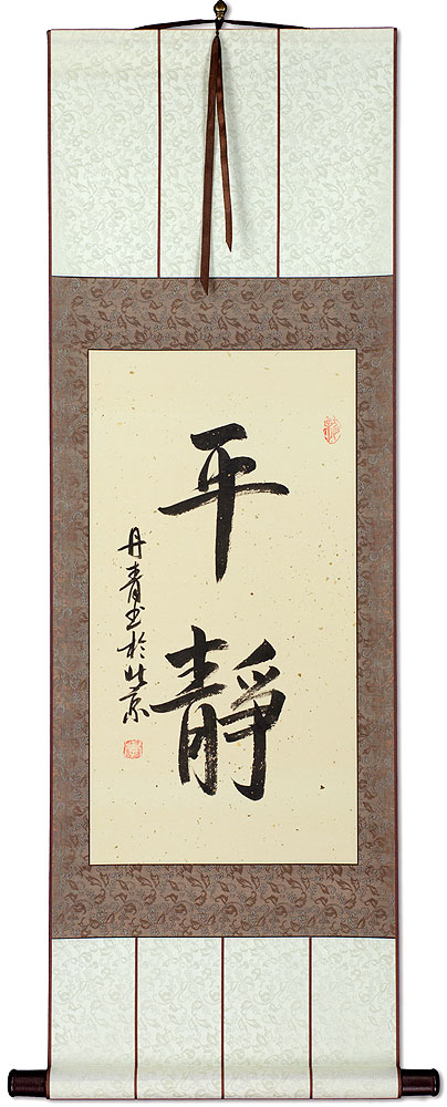 Peaceful Serenity Chinese Japanese Calligraphy Wall Scroll