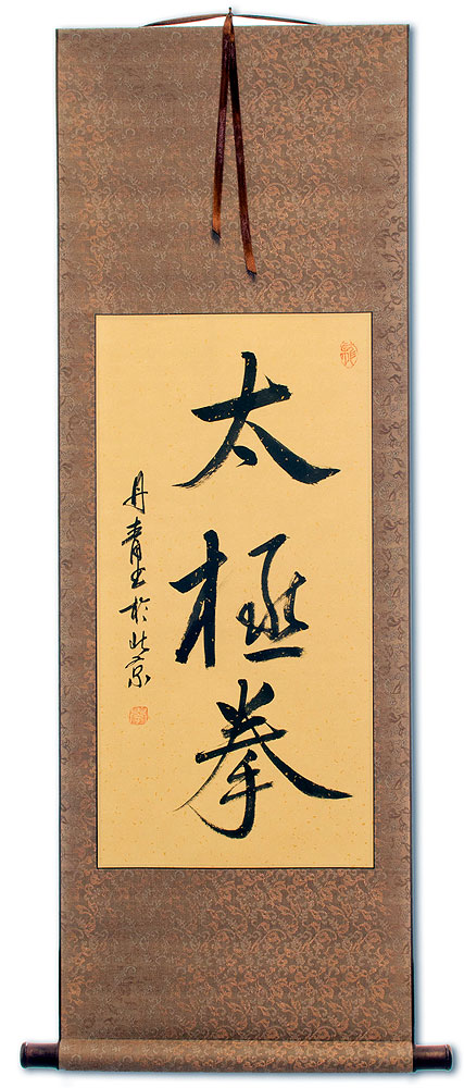 Tai Chi Fist / Taiji Quan - Chinese Calligraphy Wall Scroll