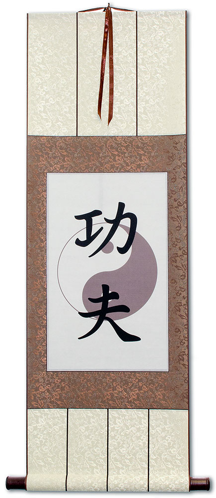 Chinese Kung Fu Yin Yang Print - Martial Arts Wall Scroll