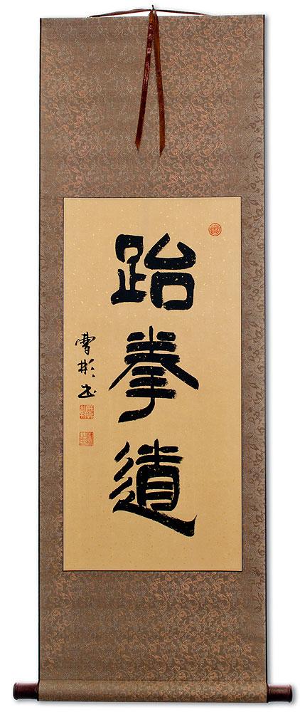 Taekwondo Korean Hanja Symbol Wall Scroll Chinese Character