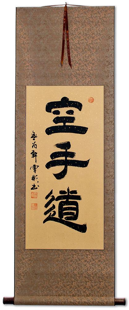 Karate Do Japanese Kanji Symbol Wall Scroll Chinese Character