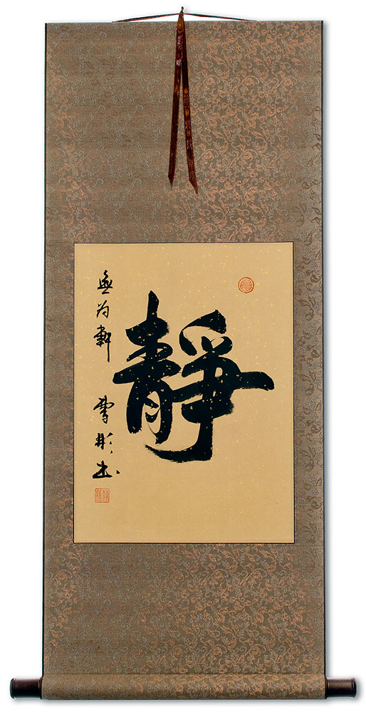 Serenity Tranquility Chinese Symbol Calligraphy Wall Scroll