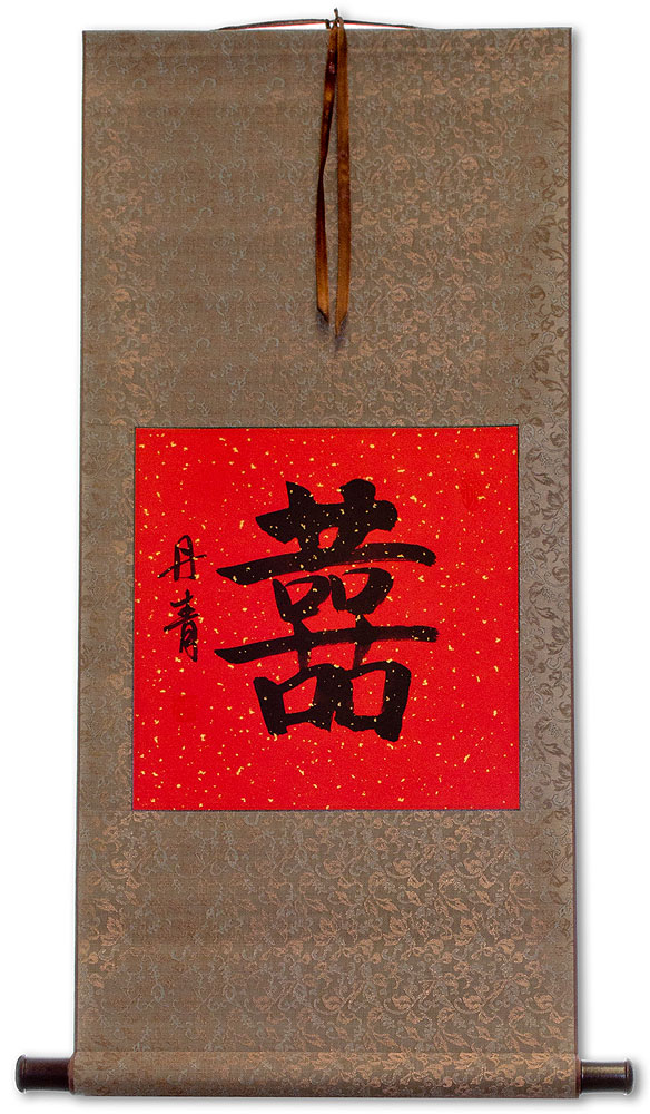 Double Happiness Symbol Wall Scroll Chinese Character