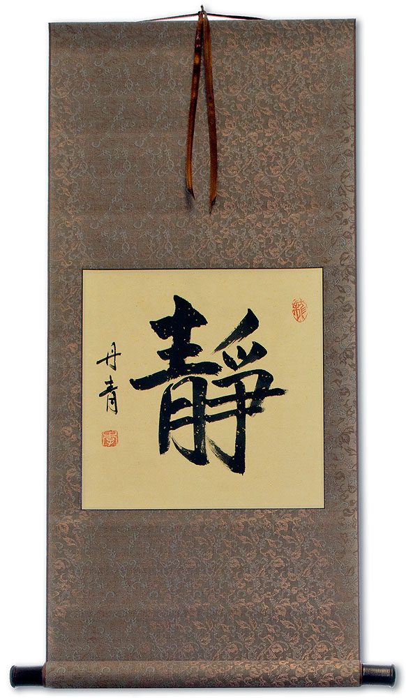 Serenity Chinese And Japanese Kanji Calligraphy Wall Scroll