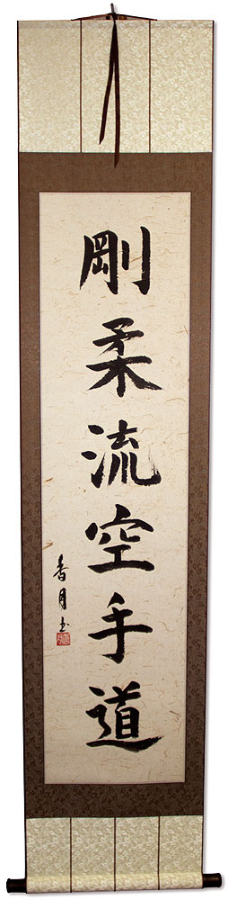 Goju-Ryu Karate-Do Kanji Calligraphy - Japanese Scroll