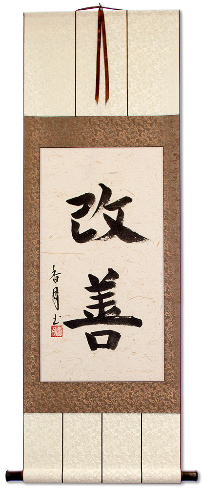 Kaizen Japanese Kanji Calligraphy Wall Scroll