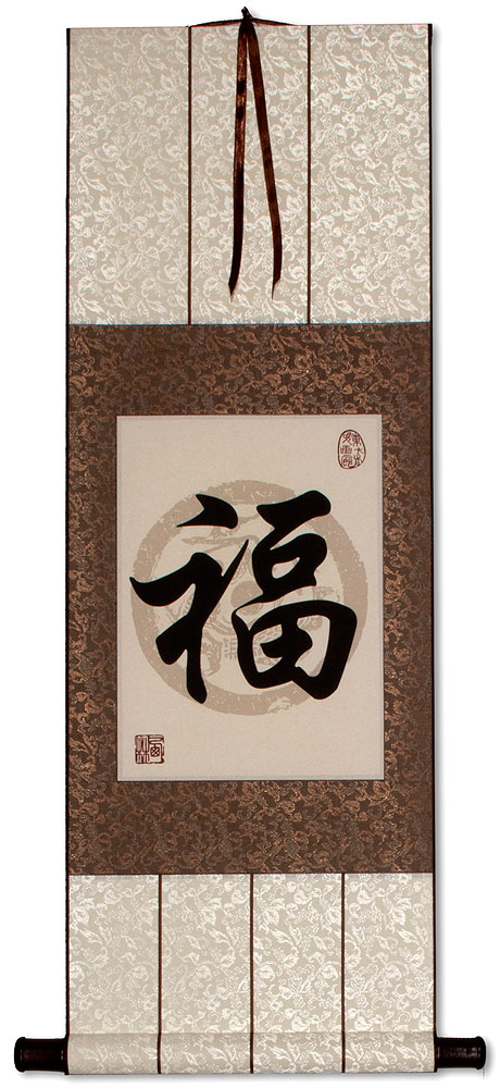 Good Fortune / Good Luck - Asian Print Scroll