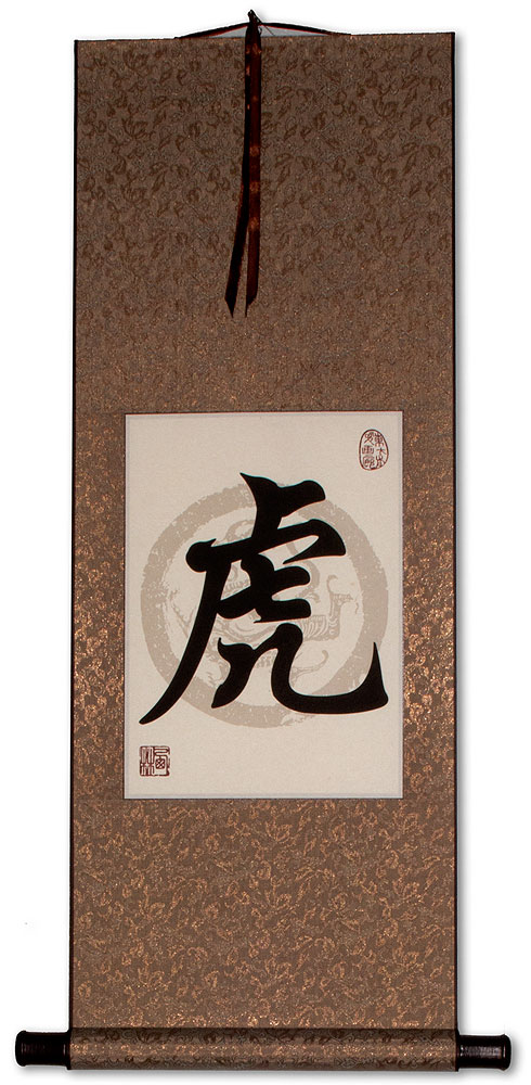 Tiger Symbol - Chinese Print Scroll
