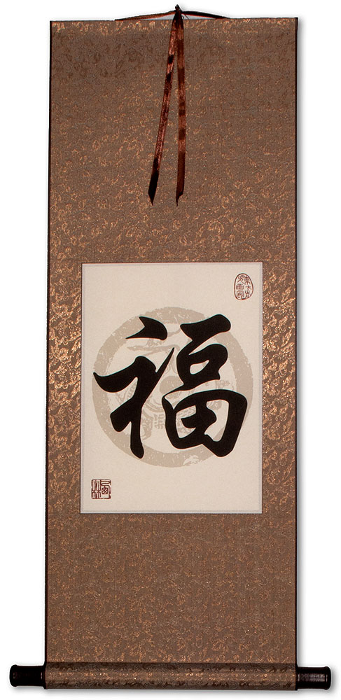 Good Fortune / Good Luck - Chinese Print Scroll