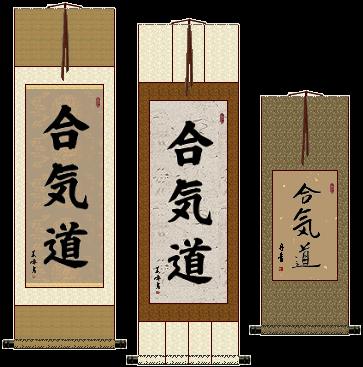 Buy Aikido Kanji Japanese Martial Arts Calligraphy Wall