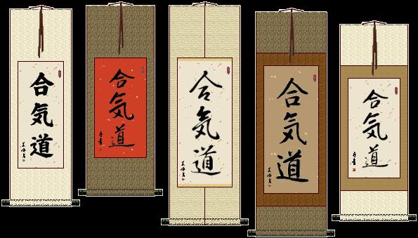 Aikido Wall Scrolls