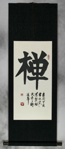 Flat black silk and natural xuan paper - kaishu wall scroll
