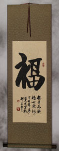 Gold silk and tan xuan paper with stampings and gold flakes - regular xing-kaishu fu good luck wall scroll