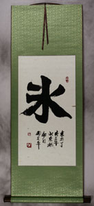Green silk and hand-laid natural fiber xuan paper - Kaishu wall scroll