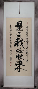 Plain white silk and natural fiber xuan paper - Xingshu wall scroll