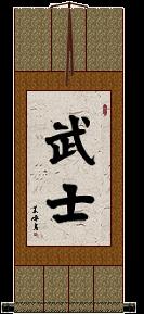 Warrior Symbol Wall Scroll