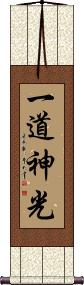 Intuitive Wisdom / Inner Light Vertical Wall Scroll