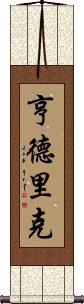 Hendrik Vertical Wall Scroll