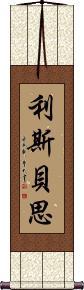 Lisbeth Vertical Wall Scroll