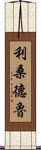 Lisandru Vertical Wall Scroll