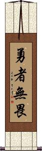 No Fear Vertical Wall Scroll