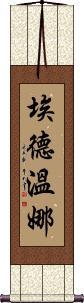 Edwina Vertical Wall Scroll