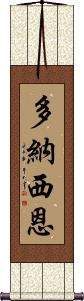 Donatien Vertical Wall Scroll