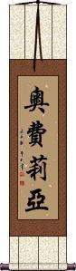 Ofelia Vertical Wall Scroll
