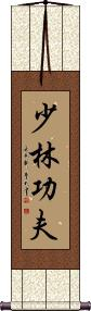 Shaolin Kung Fu Scroll