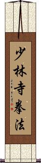 Shorinji Kempo / Kenpo Scroll