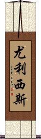 Ulysses Vertical Wall Scroll