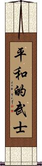 Peaceful Warrior Scroll