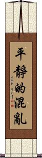 Peaceful Chaos Vertical Wall Scroll