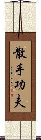 San Soo Kung Fu Vertical Wall Scroll