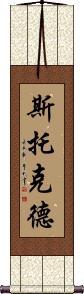 Stockard Vertical Wall Scroll
