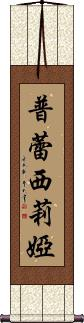 Prescillia Vertical Wall Scroll