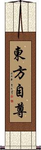 Asian Pride / Oriental Pride / Asian Pryde / AZN Pryde Vertical Wall Scroll