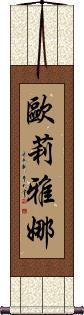 Oriana Vertical Wall Scroll