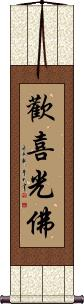 Happy Buddha Vertical Wall Scroll