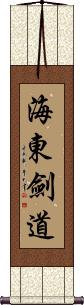 Haidong Gumdo Scroll