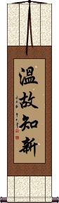 Learn New Ways From Old / Onkochishin Vertical Wall Scroll