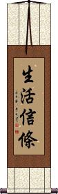 Principles of Life Vertical Wall Scroll
