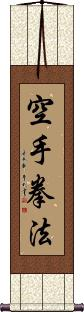 Kempo Karate / Law of the Fist Empty Hand Vertical Wall Scroll