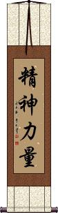 Spiritual Strength / Strength of Spirit Vertical Wall Scroll