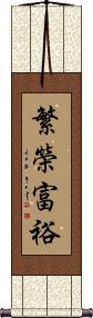Abundance and Prosperity Vertical Wall Scroll